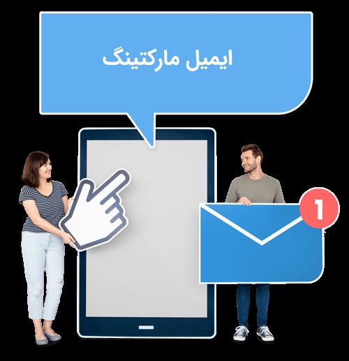 بازاریابی ایمیل یا ایمیل مارکتینگ